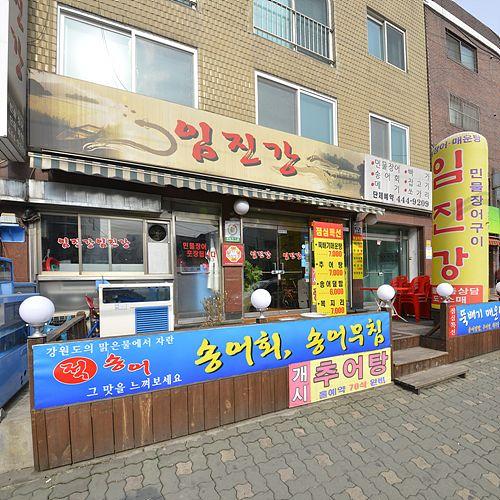 임진강 - 81-1 Gingorang-ro, Gwangjin-gu, Seoul / 서울 광진구 긴고랑로 81-1 (37-6 Junggok 2(i)-dong, Gwangjin-gu, Seoul / 서울 광진구 중곡2동 37-6)