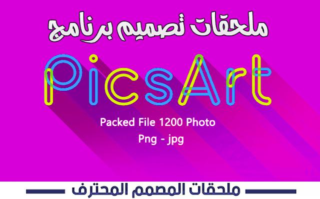 حقيبة ملحقات برنامج بيكس أرت 1200 صورة Picsart Accessories Neon Signs Picsart Photo