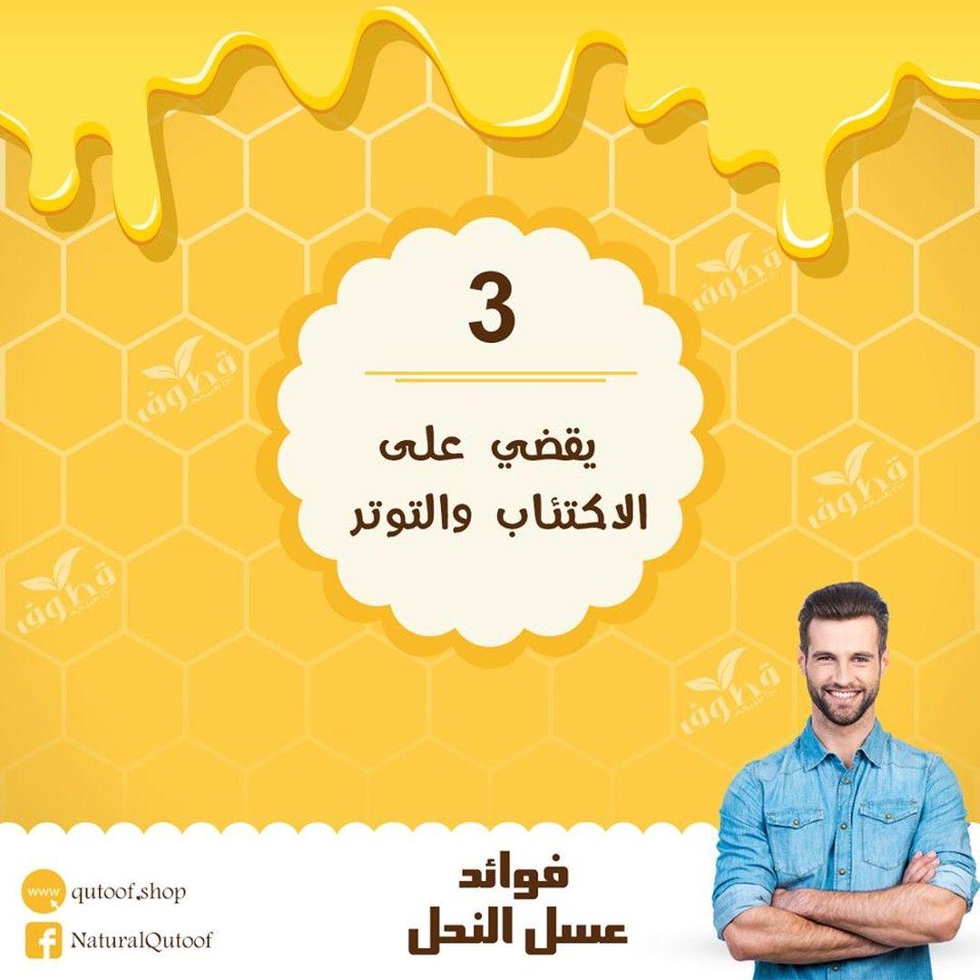 خلي يومك أفضل مع عسل النحل الطبيعي 100 حيث يحتوي على فوائد قيمة جدا قطوف لمنتجات طبيعية عسل نحل Movie Posters Poster Art