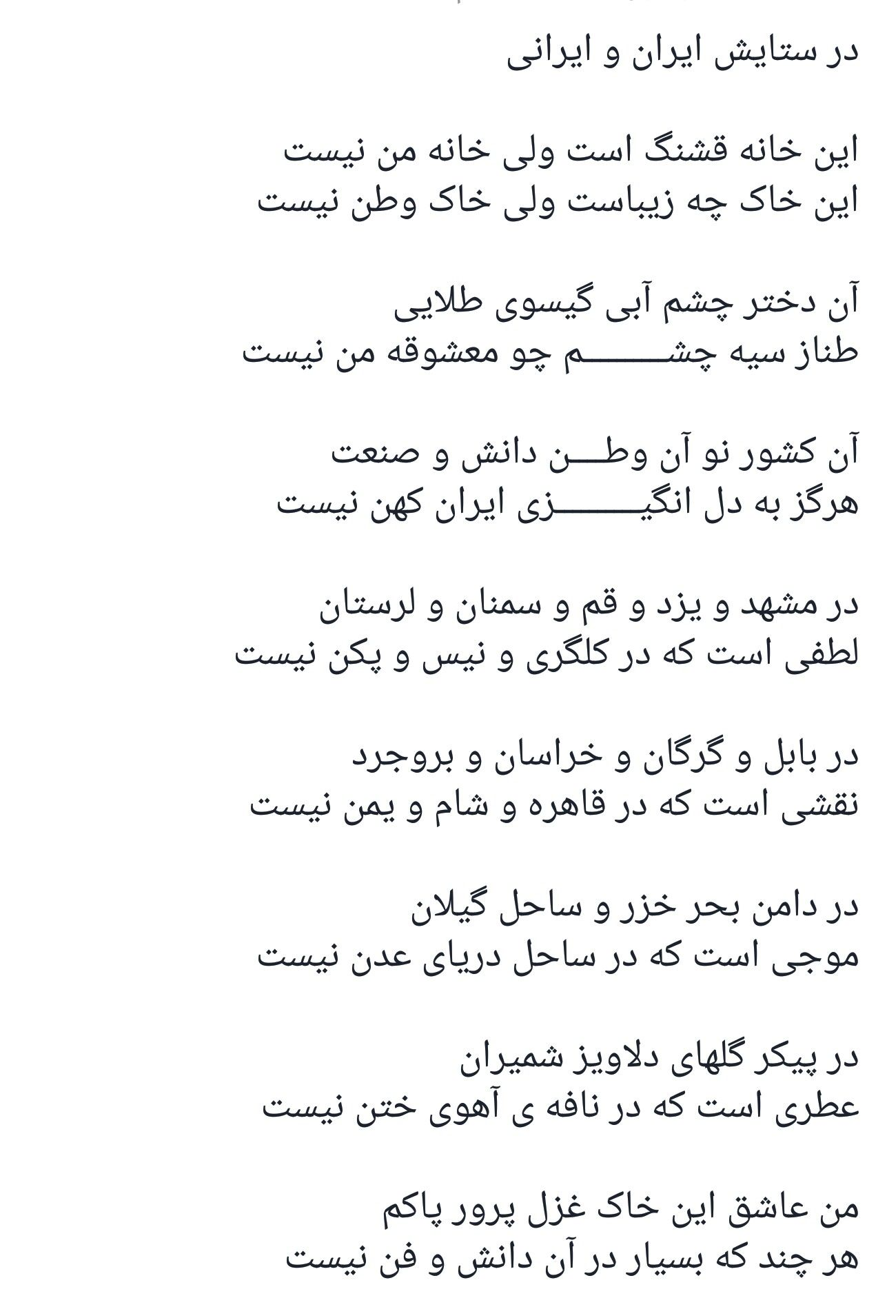 Pin By Bebe Pour On نوشته هاى زيبا Persian Quotes Good Sentences Farsi Quotes