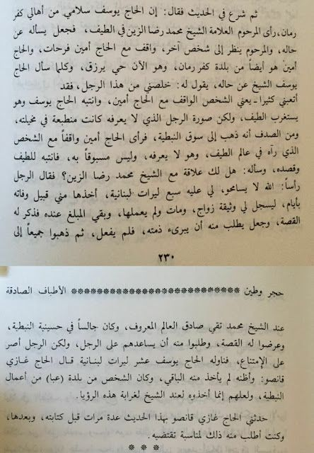 مدونة جبل عاملة الشيخ محمد رضا الزين ورجل من بلدة عبا Blog Blog Posts Math