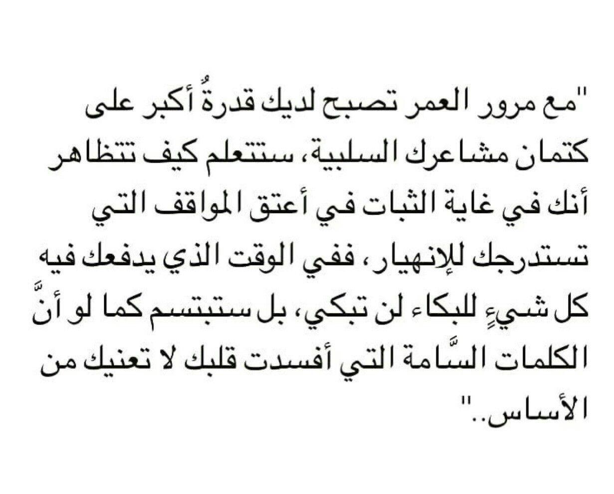 كبرنا ويمضي العمر بنا اللهم ارزقنا الثبات وحسن الختام Words Quotes Cool Words Talking Quotes