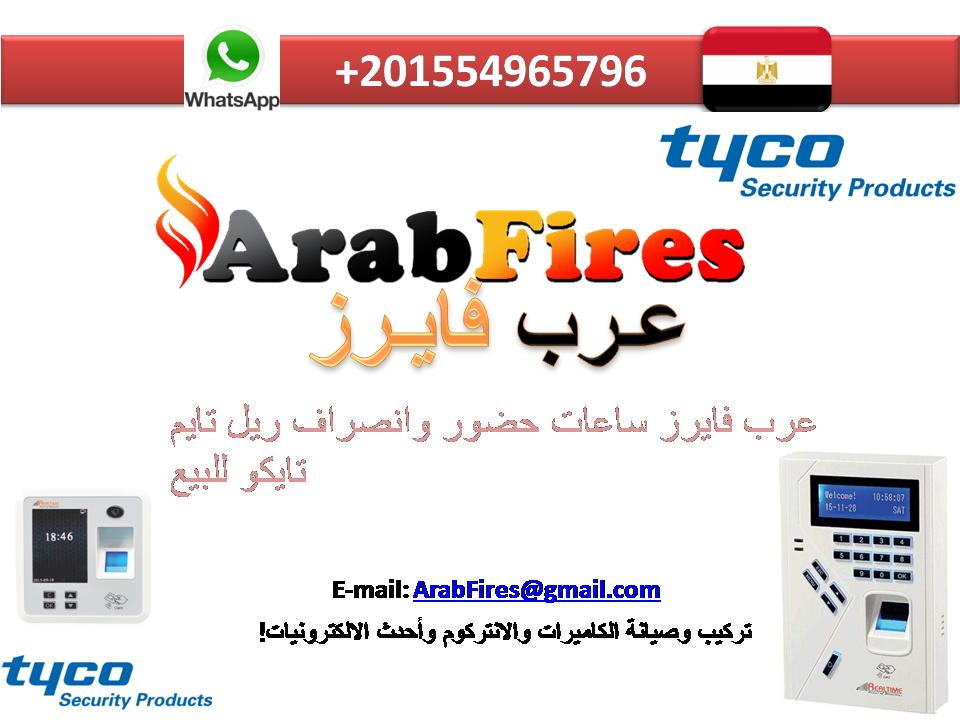 عرب فايرز ساعات حضور وانصراف ريل تايم تايكو للبيع