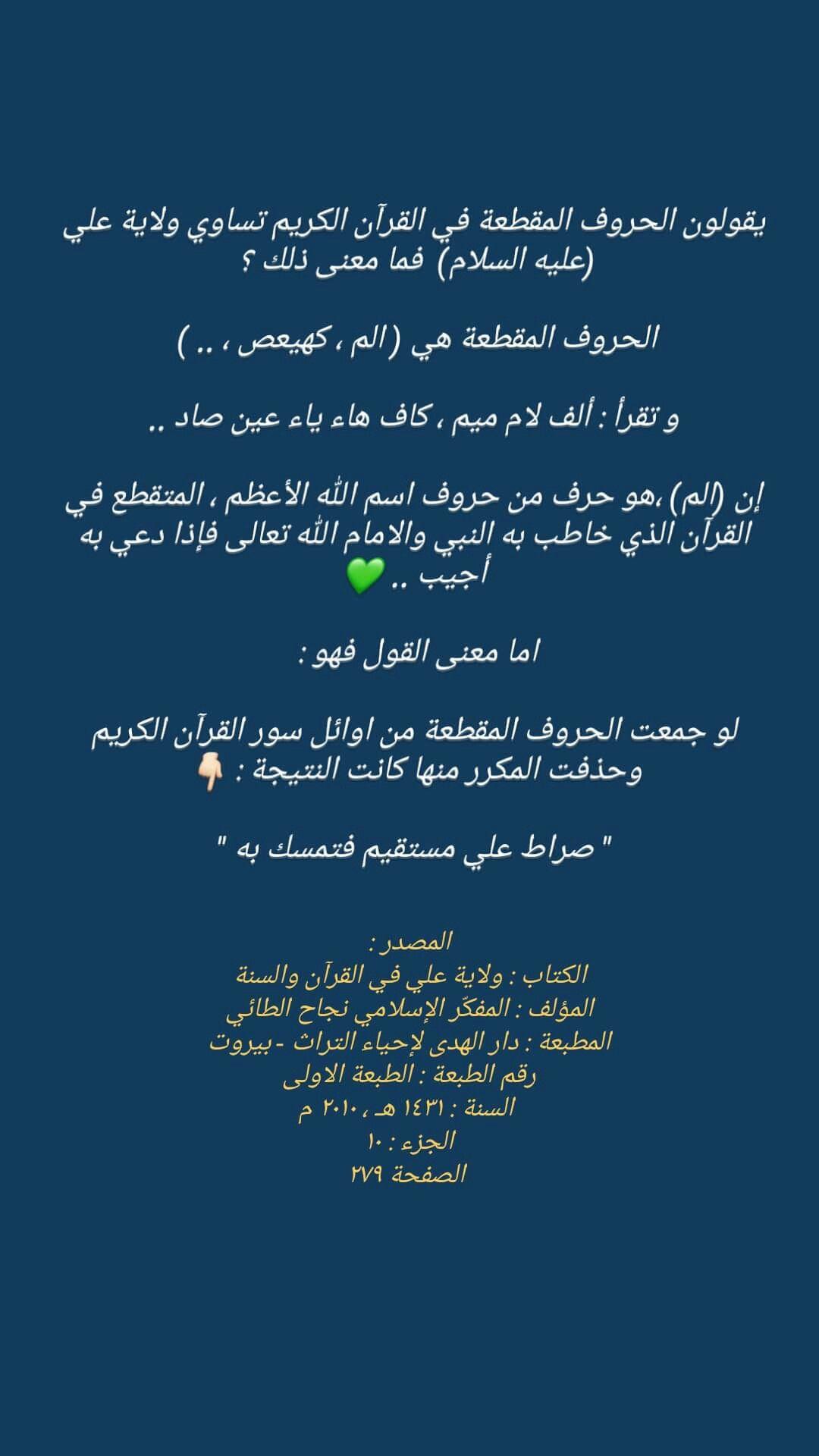 ماذا تعني الحروف المقطعه في القرءان الكريم Funny Arabic Quotes Arabic Quotes Quotes