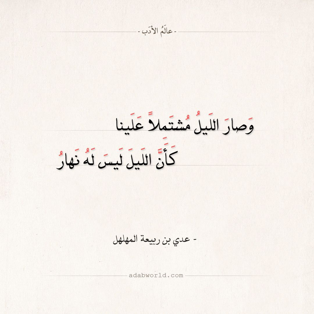 شعر المهلهل بن ربيعة وصار الليل مشتملا علينا عالم الأدب Words Quotes Quotations Arabic Quotes