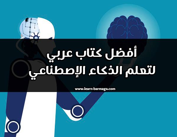 أفضل كتاب عربي لتعلم الذكاء الإصطناعي الذكاء الإصطناعي الذكاء الإصطناعي وتطبيقاته الذكاء الإصطناعي Pdf الذكاء الإصطناعي واق Learning Reading Arabic Words