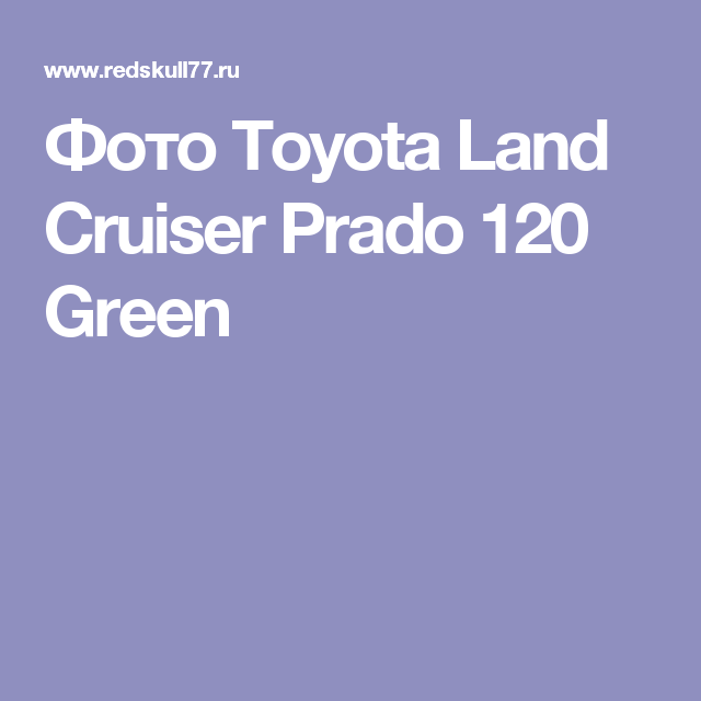 Фото Toyota Land Cruiser Prado 120 Green (med bilder)