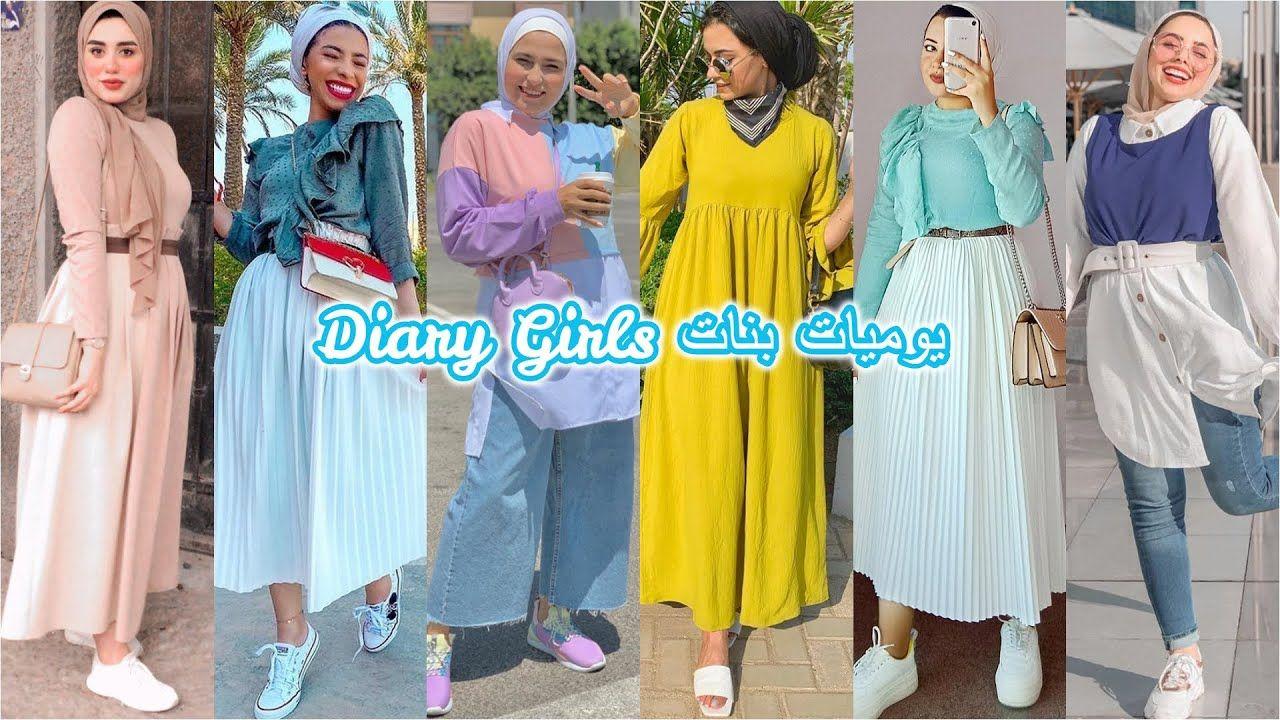 جديد تنسيقات ملابس 2020 للمحجبات صيف 2020 دريسات تنورة سكورت بنطلون Hijab Outfit Outfits Girl
