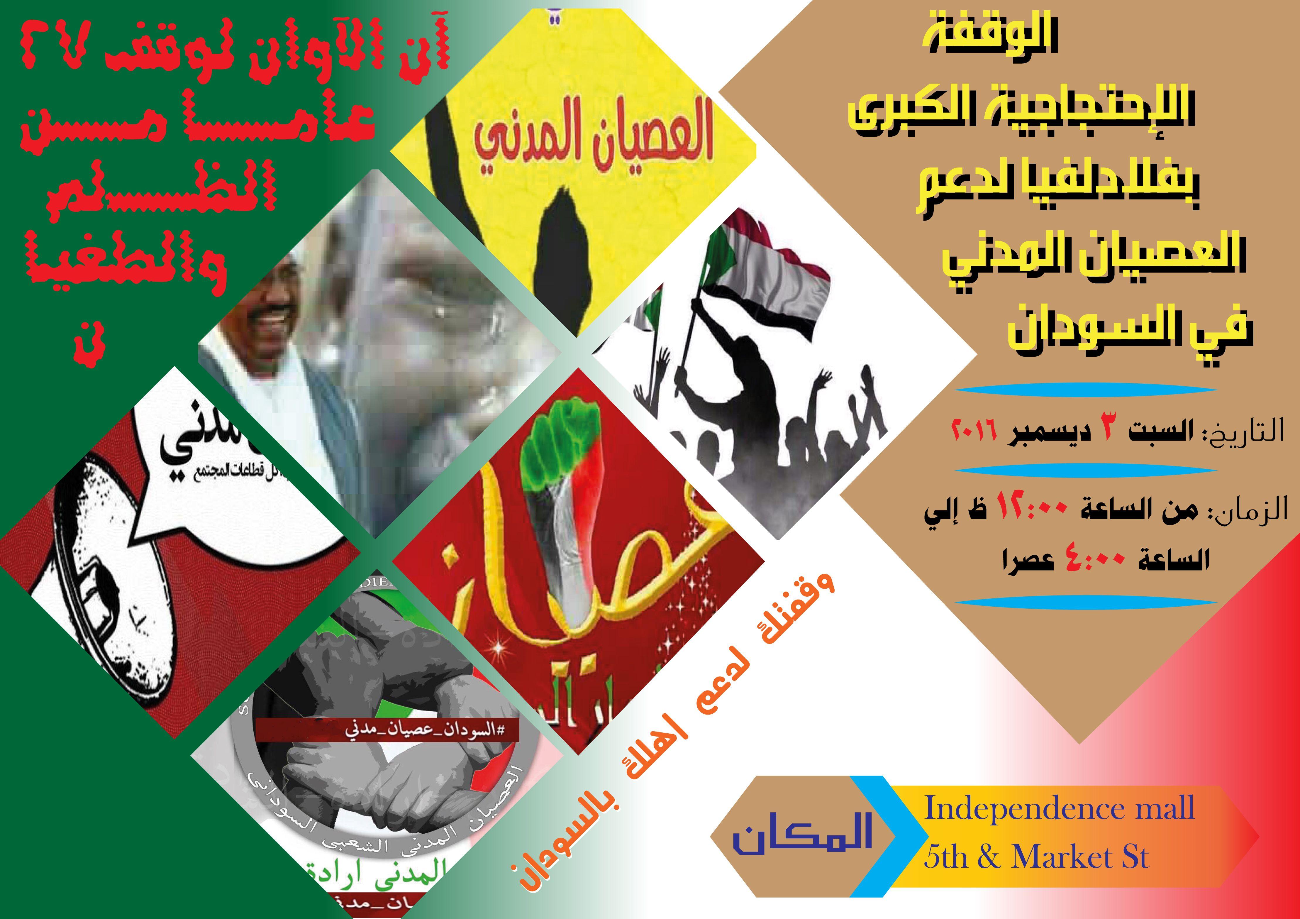 الوقفة الاحتجاجية الكبرى بفلادلفيا لدعم العصيان المدنى فى السودان