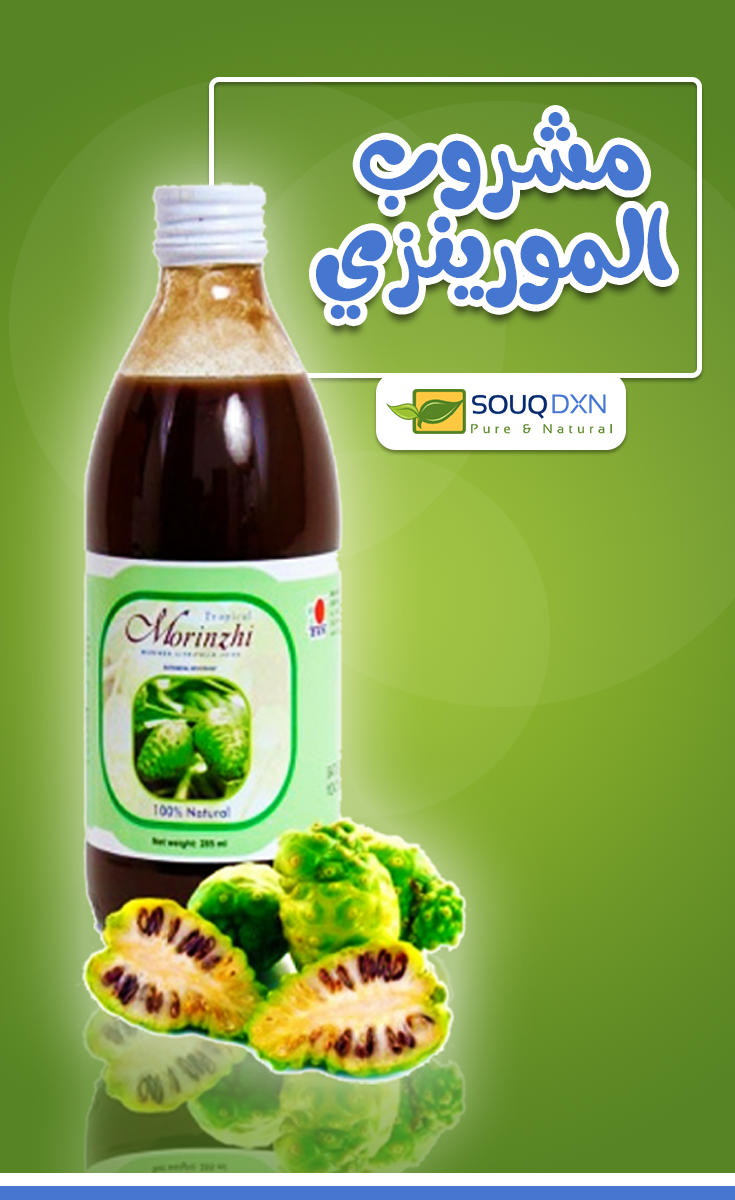 عصير المورنزي النوني Food Drinks Pure Products