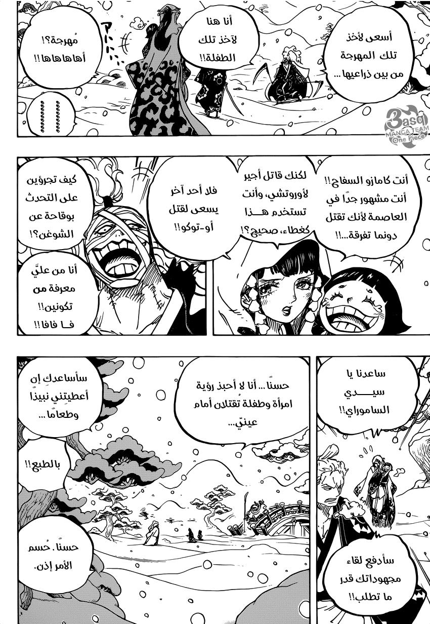 مانجا One Piece الفصل 937 مترجم موقع صاعقة One Piece Chapter One Piece Manga Manga English