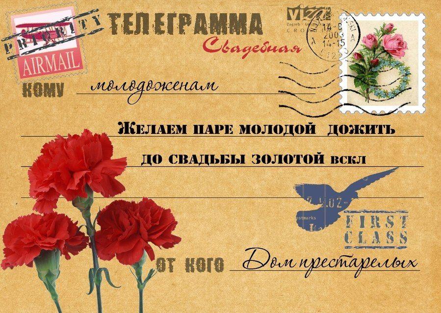 смешные телеграммы поздравления на свадьбу администраторы оперативно