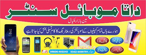 Data Mobile Shop Flex Cdr File Free Download By Umer Graphic Banner Design Free Graphic Design Vector Art Design