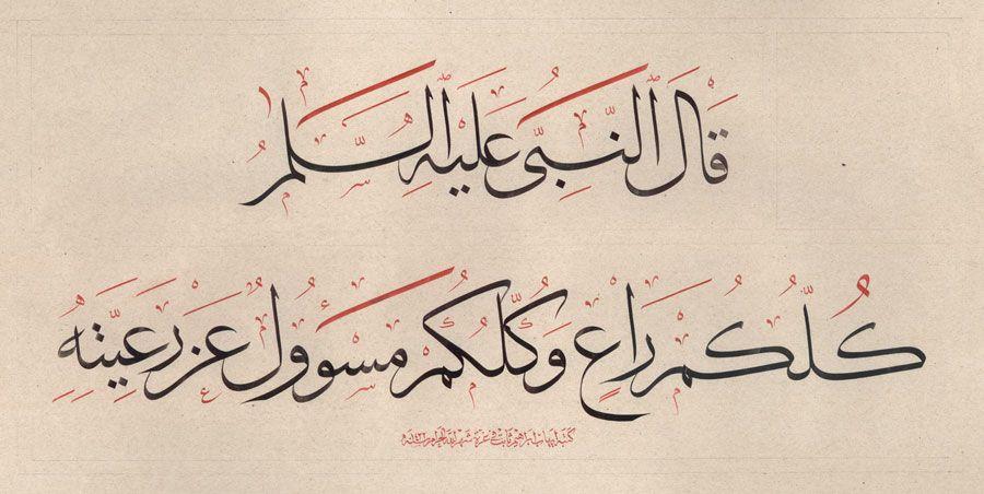 كلكم راع Calligraphy Arabic Calligraphy Arabic