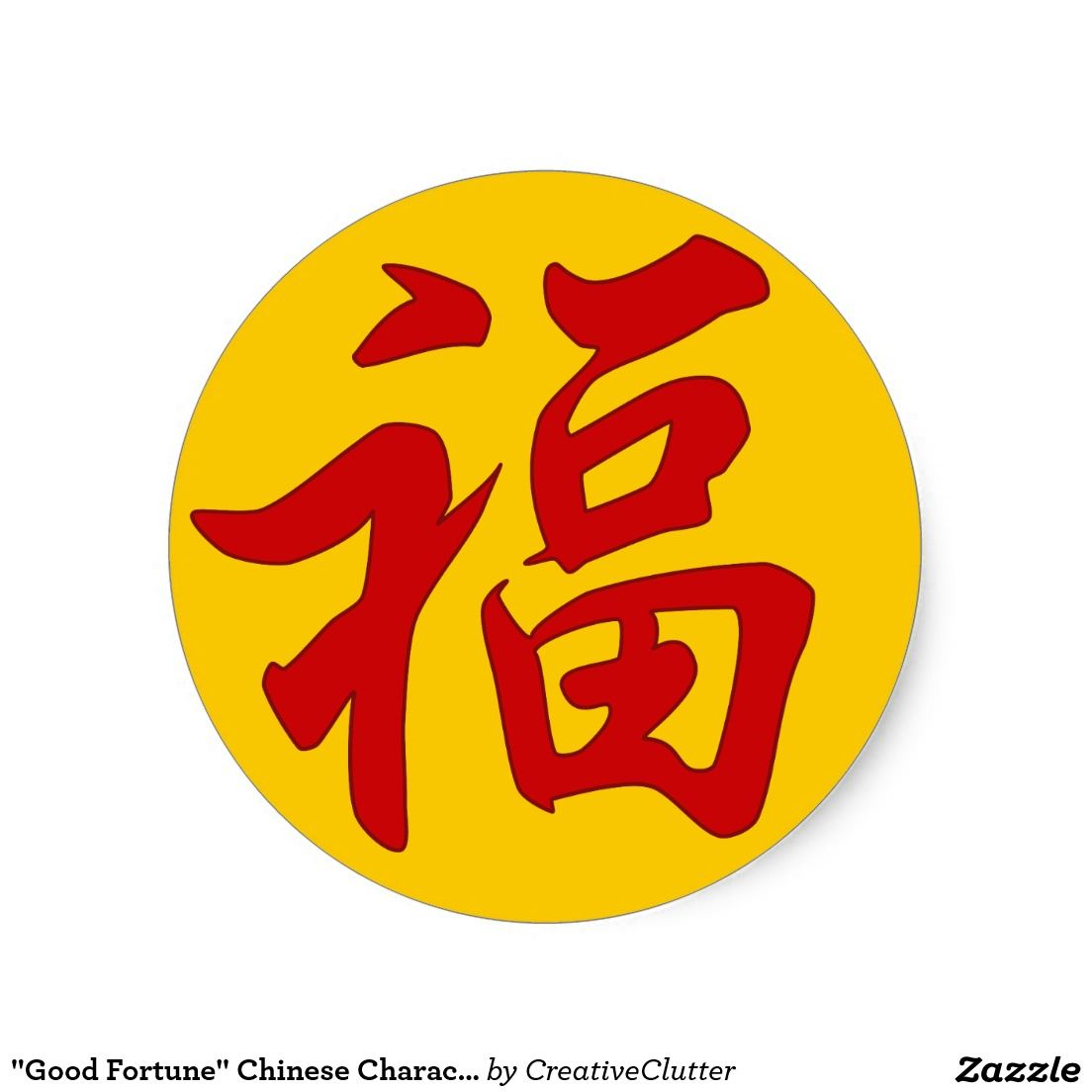 Good Fortune Chinese Character Sticker Good Fortune Chinese