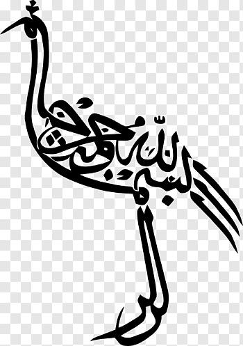 Arabic Calligraphy Islamic Art Arabic Png Arabic Calligraphy Calligraphy Arabic