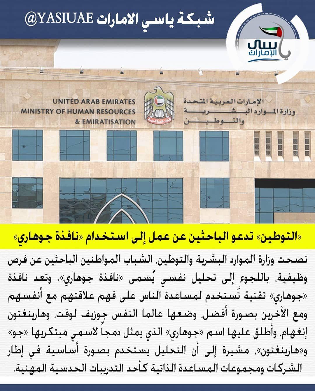 نصحت وزارة الموارد البشرية والتوطين الشباب المواطنين الباحثين عن فرص وظيفية باللجوء إلى تحليل نفسي ي سمى نافذة Human Resources United Arab Emirates The Unit