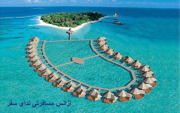 آژانس مسافرتی ندای سفر ، سفرشما را با تور لاکچری مالدیو به یا%