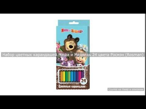 Набор цветных карандашей Маша и Медведь 24 цвета Росмэн (Rosman)