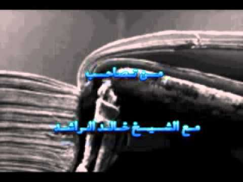 قصة الصاحب ساحب مؤثرة خالد الراشد ديننا الاسلام Jumper Cables