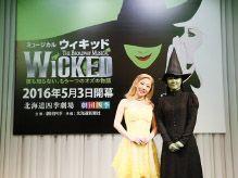 【速報】『ウィキッド』札幌公演、5月3日に開幕決定!――製作発表会見が行われました