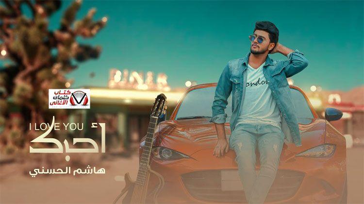 كلمات اغنية احبك هاشم الحسني Movies Love S Movie Posters