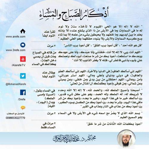 اذكار الصباح و المساء الشيخ محمد العريفى Islamic Pictures Diy Scarf Uig