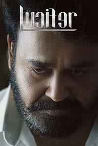 mallu singh malayalam full movie hotstar