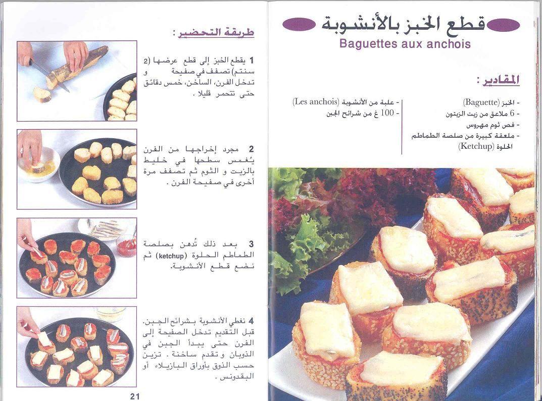 مقبلات رائعة و سهلة ولذيذة بالصور Food Appetizers For Party Arabic Food