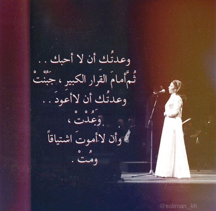 ماجدة الرومي وعدتك Lovely Quote Words Arabic Words
