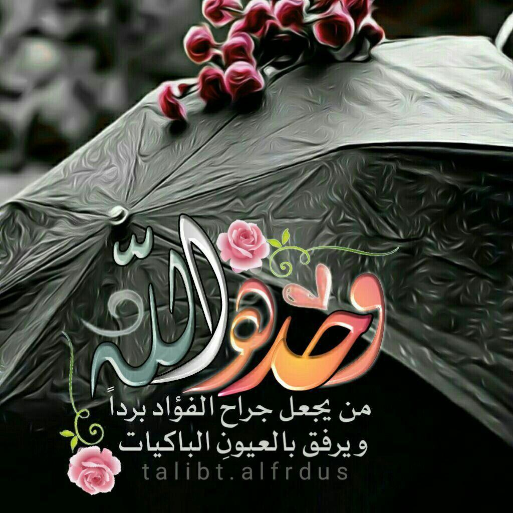 وحدك يا الله Neon Signs Movie Posters Allah