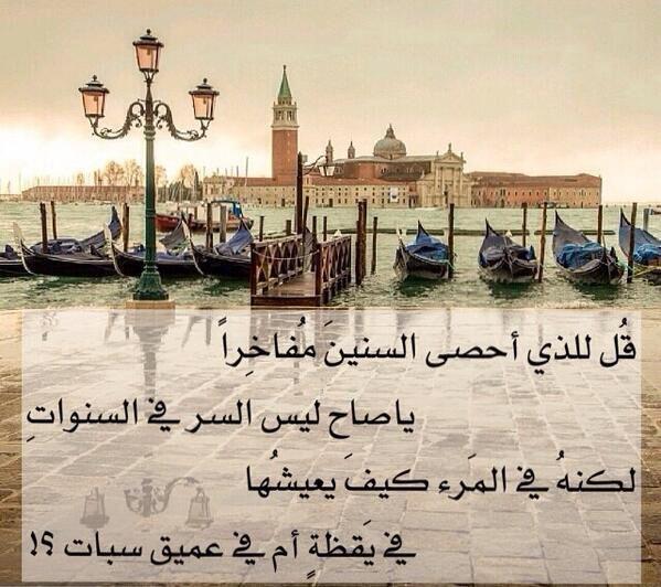 قل للذي أحصى السنين مفاخرا إليا أبو ماضي Visit Venice Travel Pictures Dream Travel Destinations