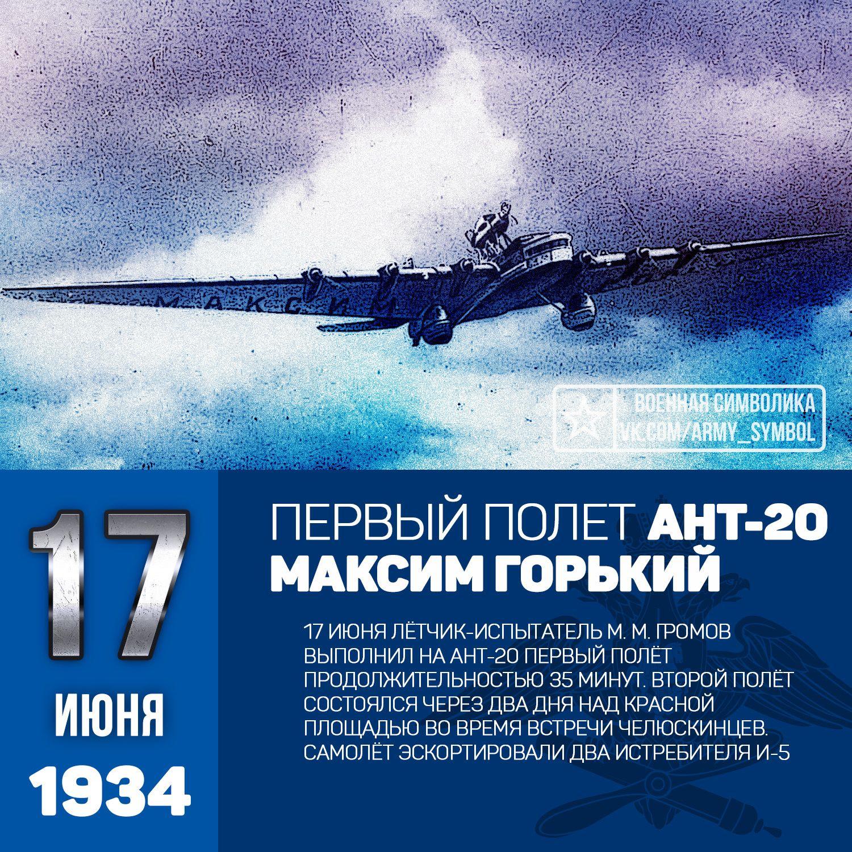 АНТ-20 «Максим Горький» — советский агитационный пассажирский 8-моторный самолёт, самый большой самолёт своего времени с сухопутным шасси. Построен на авиационном заводе города Воронеж.  4 июля 1933 года начата постройка и 3 апреля 1934 готовый самолёт вывезен на аэродром. 24 апреля он принят специальной комиссией. 17 июня лётчик-испытатель М. М. Громов выполнил на АНТ-20 первый полёт продолжительностью 35 минут.  Второй полёт состоялся через два дня над Красной площадью во время встречи…