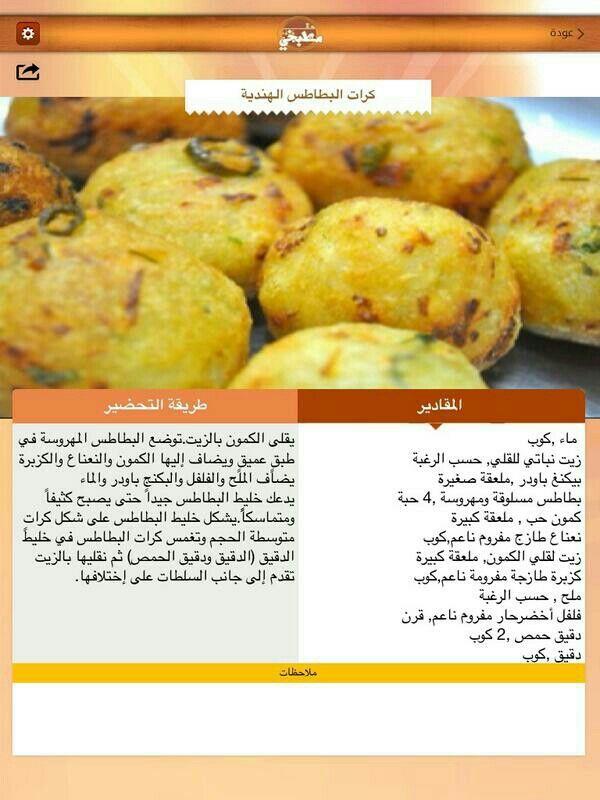 كرات البطاطس الهندية Cooking Creative Food Food