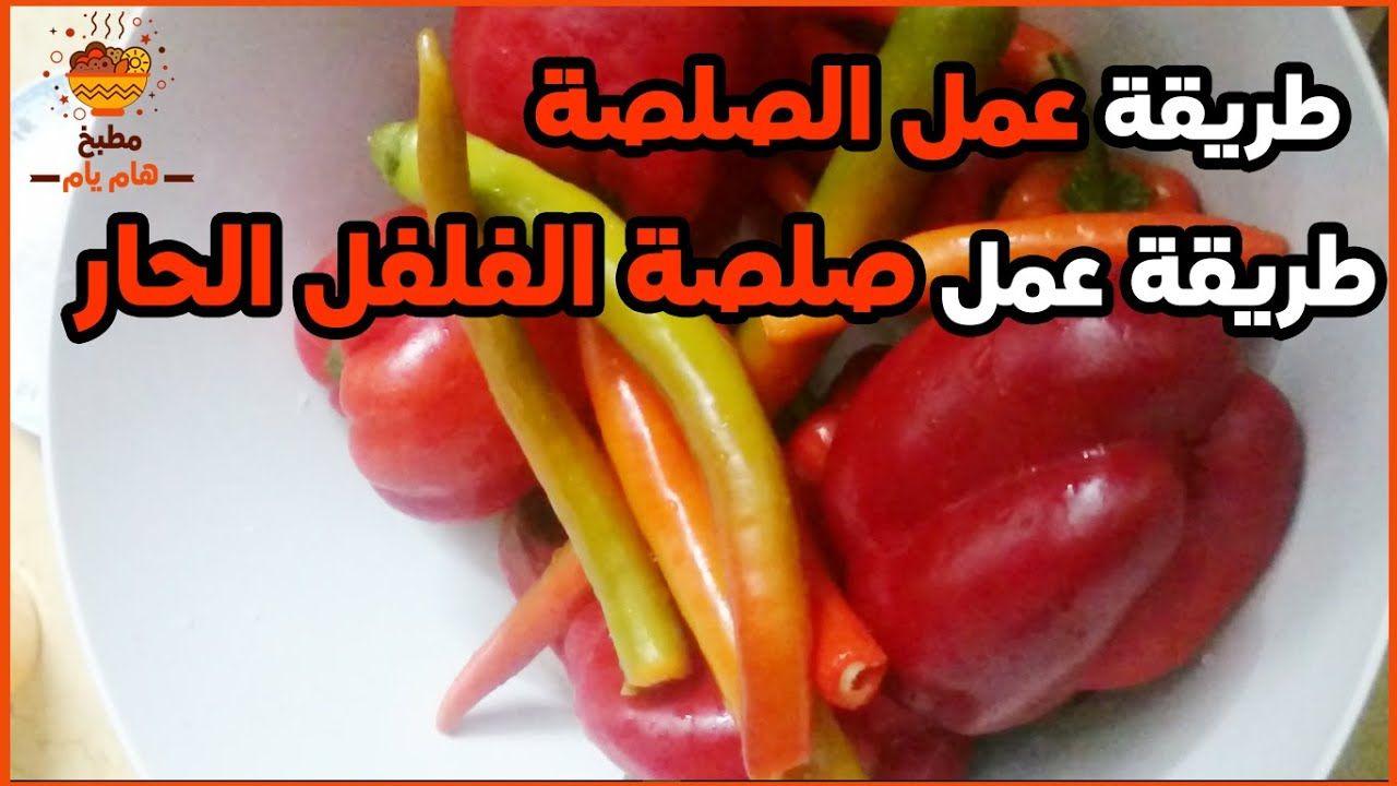 عمل صلصة الهريسة طريقة عمل صلصلة الفلفل الحار او ما يعرف بالهريسة المغربية Stuffed Peppers Food Vegetables