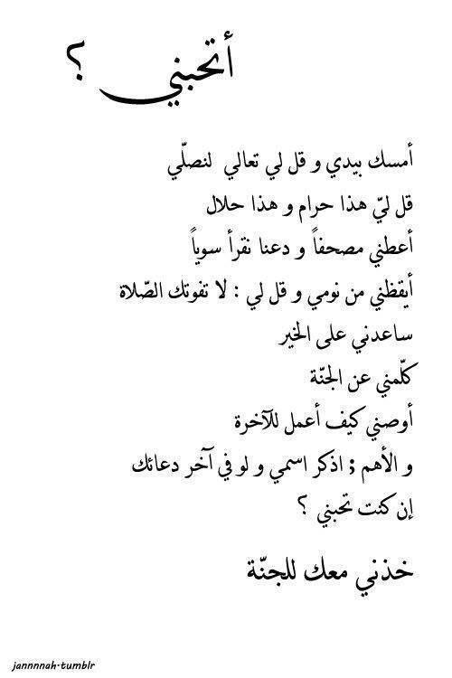 الحب الحقيقي هو ذلك الحب الذي يبدا من هذه الدنيا وينتهي بدخول الجنة مع من نحبهم ان كنت تحبني فعلا فخذني معك الى الجنة باف Words Quotes Quran Quotes Cool Words