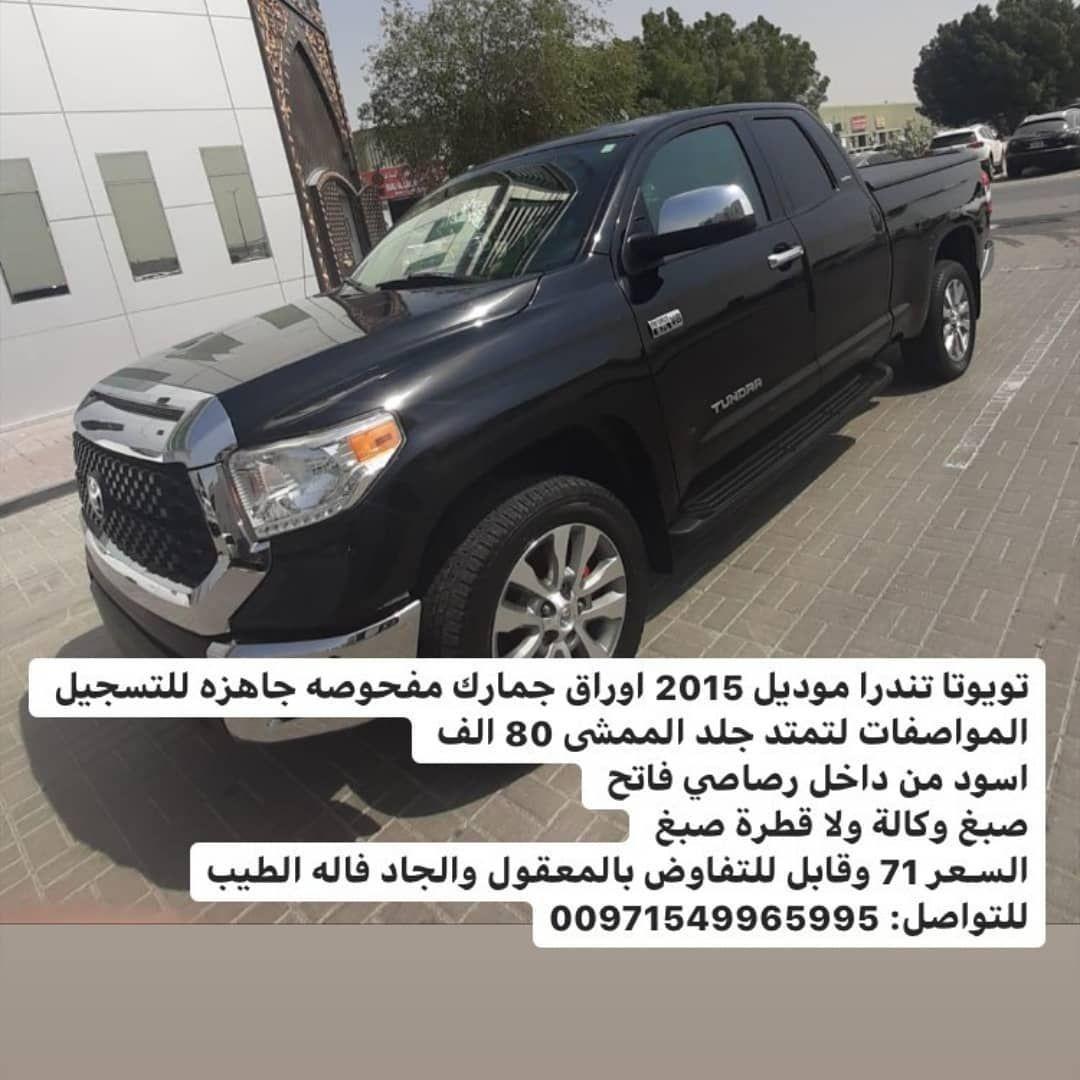 التفاصيل في الصوره Smsar Cars For Sale Uae Dubai Abudhabi Alain Follow Sport Saudiarabia Instagram الامارات د In 2020 How Are You Feeling Your Image Image