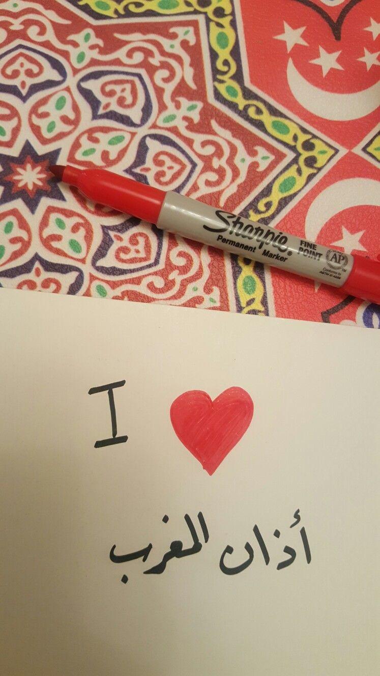 رمضان صيام اذان آذان المغرب حب خط خطي رقعة رسم Ramadan Ramadan Mubarak Permanent Marker