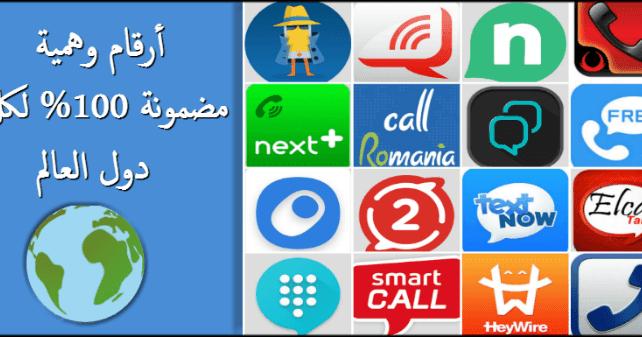 برنامج رقم سعودي وهمي برنامج رقم كويتي وهمي للواتساب اخر اصدار مجانا مدى الحياة وتحميل برنامج تفعيل الواتس برقم وهمي كويتي تنزيل تط Gaming Logos Text Logos