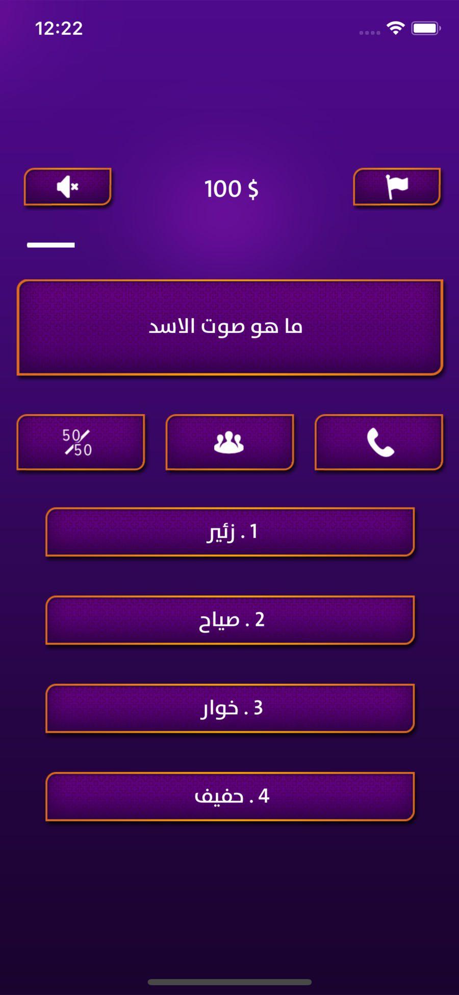 Iostriviaappapps trivia app iphone games app