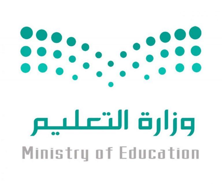 اشكال شعار وزارة التعليم القديمة والجديدة المرسال Ministry Of Education Blue Aesthetic Dark Education