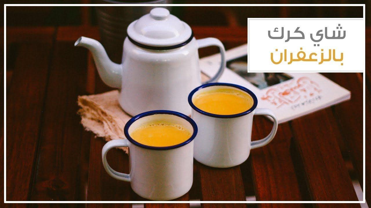 Saffron Milk Tea شاي كرك بالزعفران Youtube Hot Drink Glassware Tableware