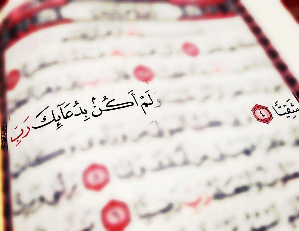 ولم أكن بدعائك رب شقيا Islamic Quotes Quran Quran Verses Islamic Love Quotes