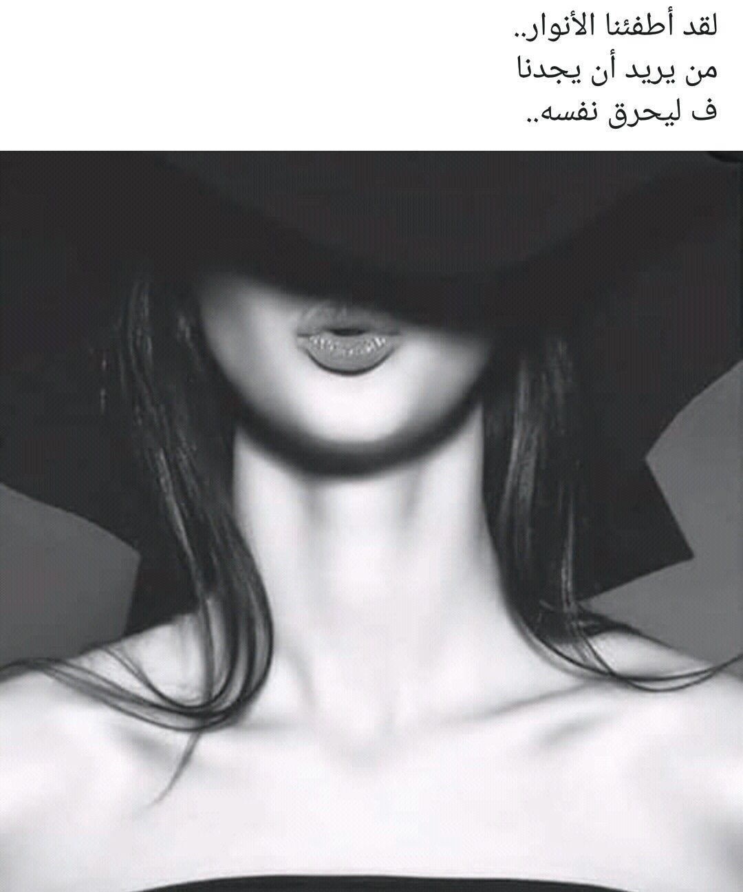 لانني انثى عمياء Beautiful Arabic Words Arabic Quotes Funny Arabic Quotes
