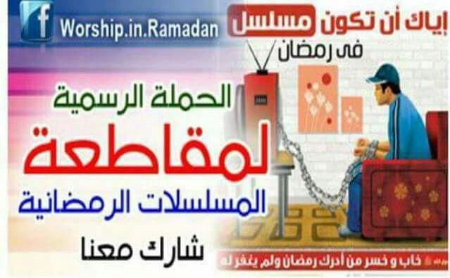 Pin By Messari Abdellatef On Ramadan Ramadan Family Guy Fictional Characters