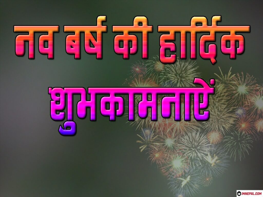 happy new year images in hindi  50 beautiful wishes