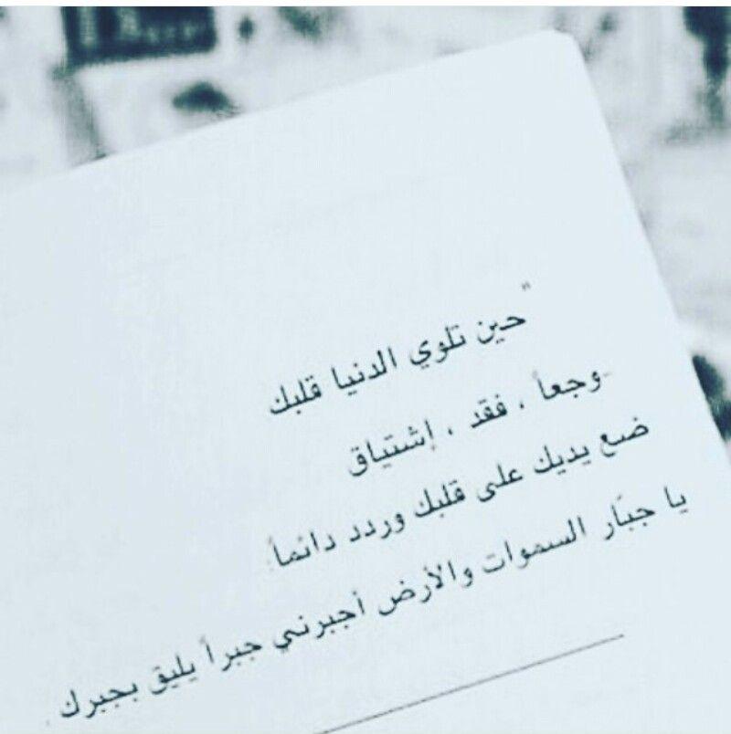 يا جبار السموات والارض اجبرني جبرا يليق بجبرك Words Holy Quran Arabic Words