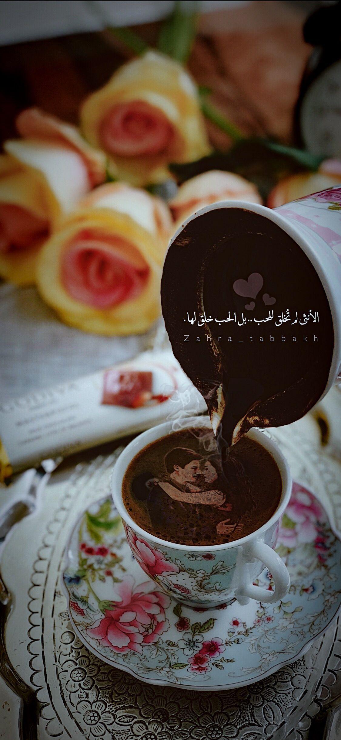 Coffee قهوة قهوه قهوتي هدوء سنابات سناب صباح مساء رمزيات بيسيات Sweet Words Coffee Quotes Arabic Love Quotes