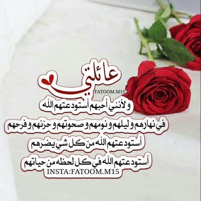 عائلتي Arabic Quotes Love Words Arabic Calligraphy