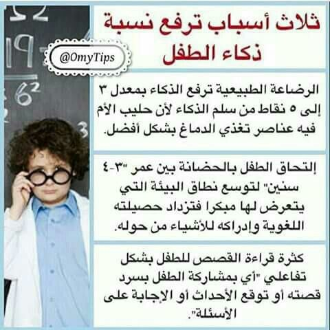 Pin By Hoda Omran On Vie Motivation Parenting Education Child Care Education Kids Education